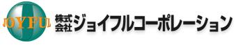 株式会社ジョイフルコーポレーション